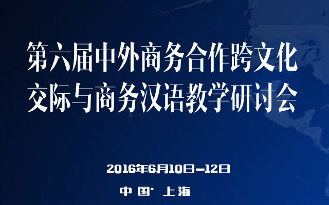 第六届中外商务合作跨文化交际与商务汉语教学研讨会
