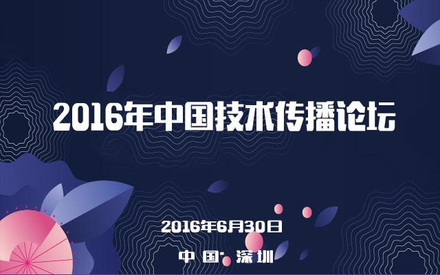 2016年中国技术传播论坛
