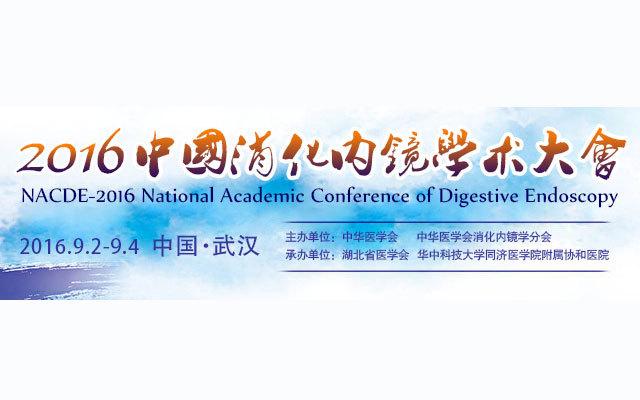 2016中国消化内镜学术大会
