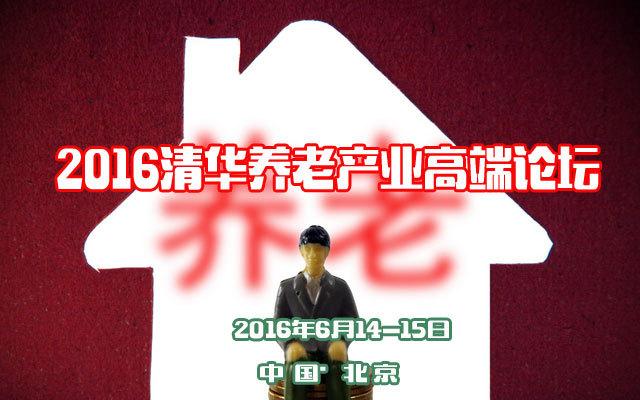 2016清华养老产业高端论坛