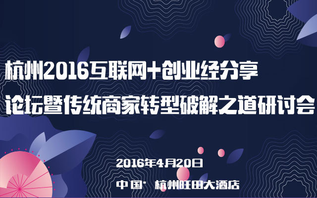 杭州2016互联网+创业经分享论坛暨传统商家转型破解之道研讨会