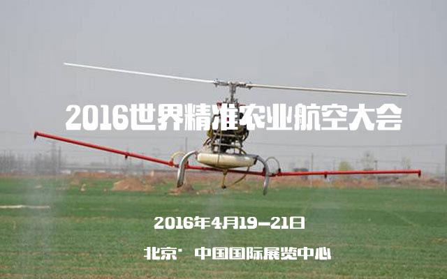 2016世界精准农业航空大会