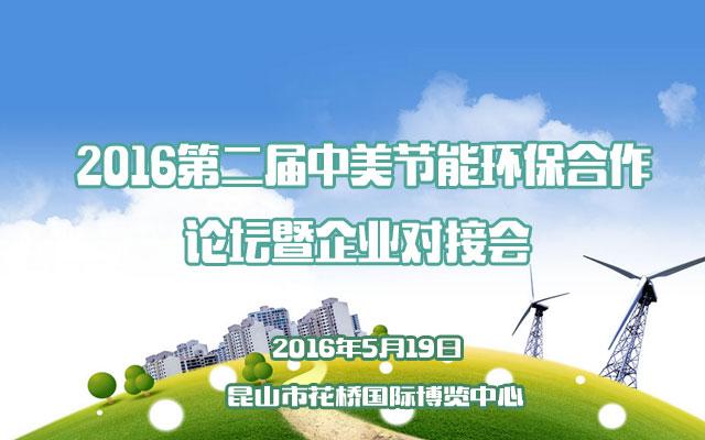 2016第二届中美节能环保合作论坛暨企业对接会