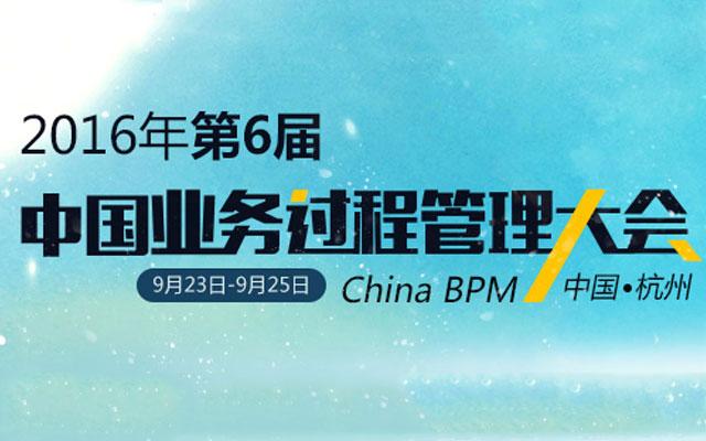 2016年第6届中国业务过程管理大会