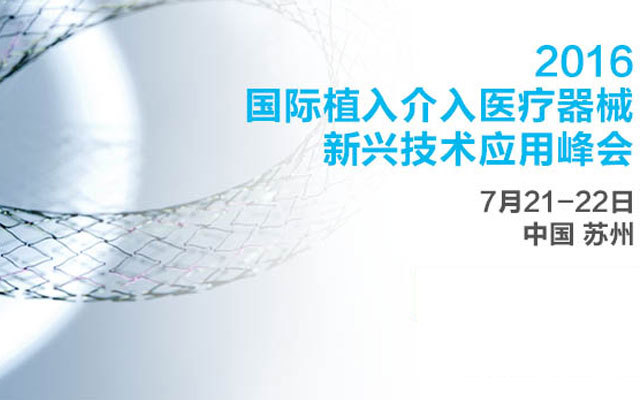 2016 国际植入介入医疗器械新兴技术应用峰会