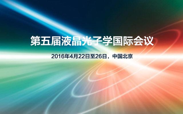 第五届液晶光子学国际会议