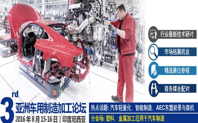 2016 第三届亚洲车用制造加工论坛
