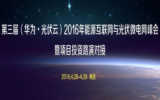 第三届(华为光伏云)2016能源互联网与光伏微电网峰会