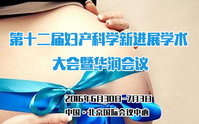 第十二届妇产科学新进展学术大会暨华润会议