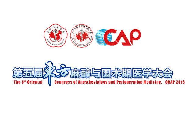 2016第五届东方麻醉与围术期医学大会(OCAP2016)