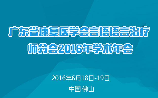 广东省康复医学会言语语言治疗师分会2016年学术年会