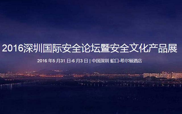 2016深圳国际安全论坛暨安全文化产品展
