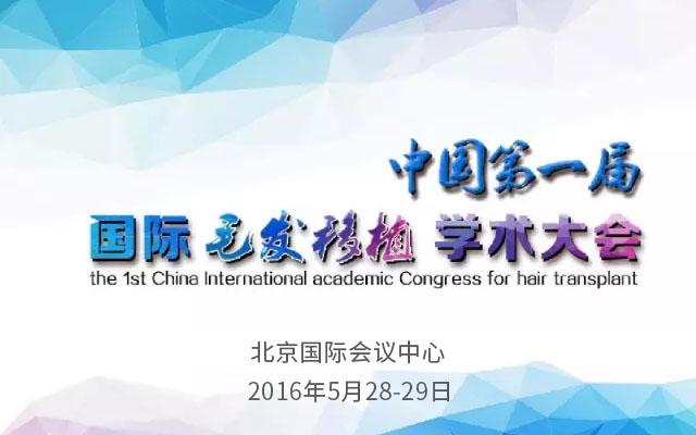 2016中国第一届国际毛发移植学术大会