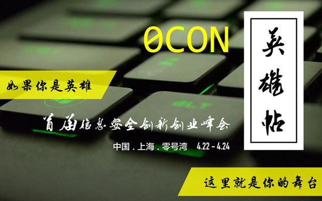 首届0CON信息安全创新创业峰会
