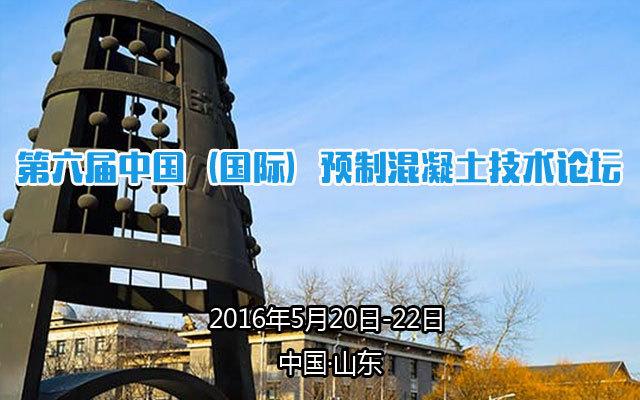 第六届中国(国际)预制混凝土技术论坛