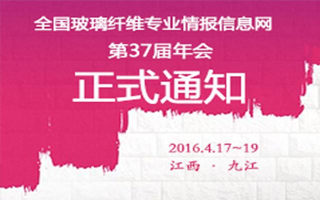 全国玻璃纤维专业情报信息网第37届年会暨中国硅酸盐学会玻纤分会会议