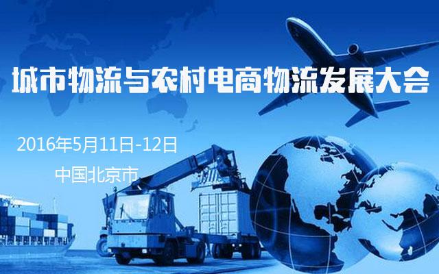 城市物流与农村电商物流发展大会