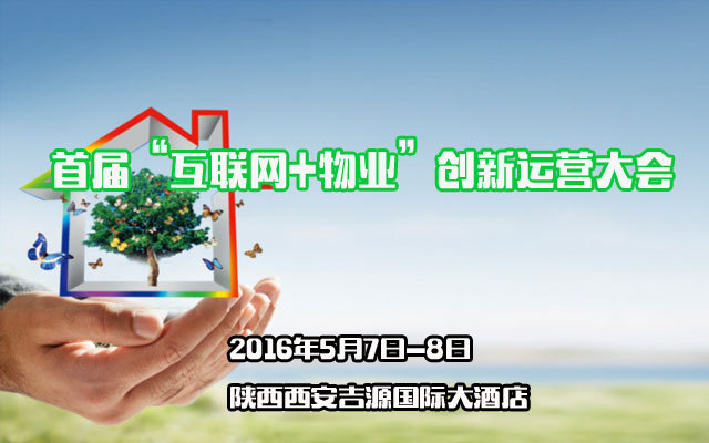 """首届""""互联网+物业""""创新运营大会"""