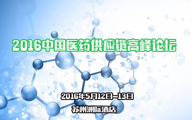 2016中国医药供应链高峰论坛