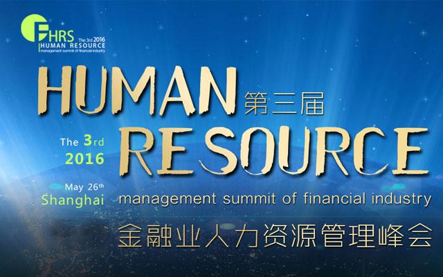 2016金融业人力资源管理峰会(第三届)上海站