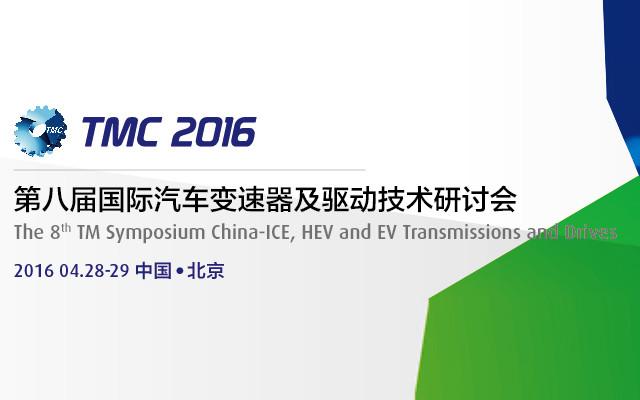 2016第八届国际汽车变速器及驱动技术研讨会(TMC2016)