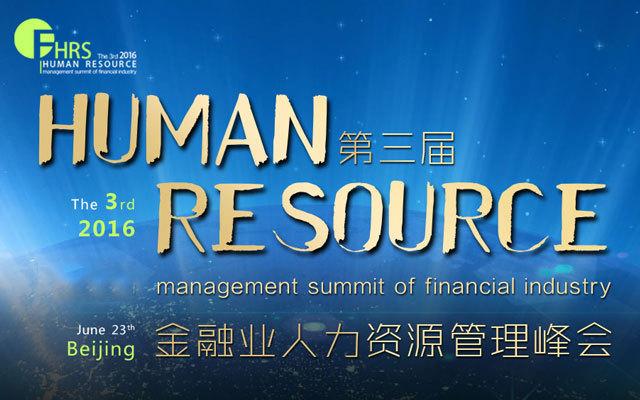 2016金融业人力资源管理峰会(第三届)北京站