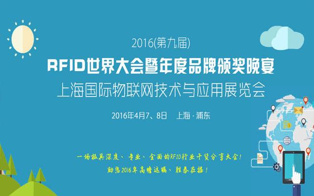 2016RFID世界大会