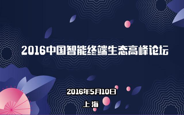 2016中国智能终端生态高峰论坛