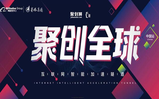 阿里&赛格 聚创全球——中国站