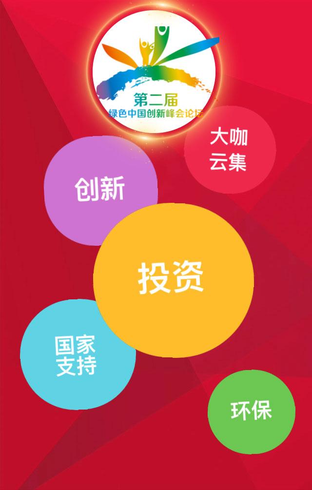 第二届绿色创新峰会论坛