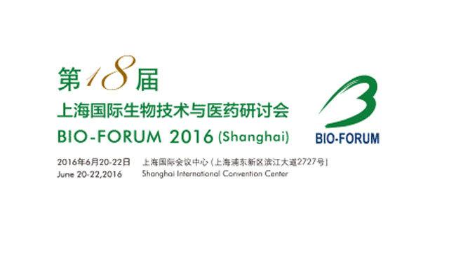 第18届上海国际生物技术与医药研讨会(BIO-FORUM 2016)