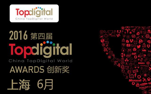 TopDigital2016创新大会