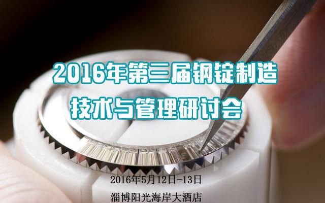 2016年第三届钢锭制造技术与管理研讨会