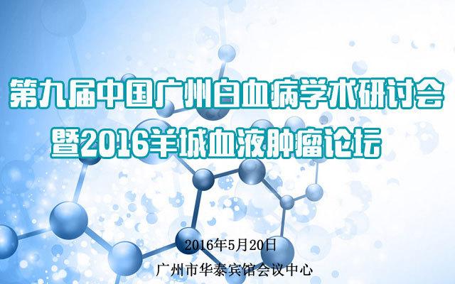 第九届中国广州白血病学术研讨会暨2016羊城血液肿瘤论坛