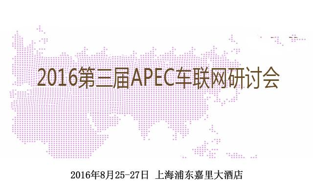 2016上海国际车联网与智能交通展览会、第三届APEC车联网研讨会