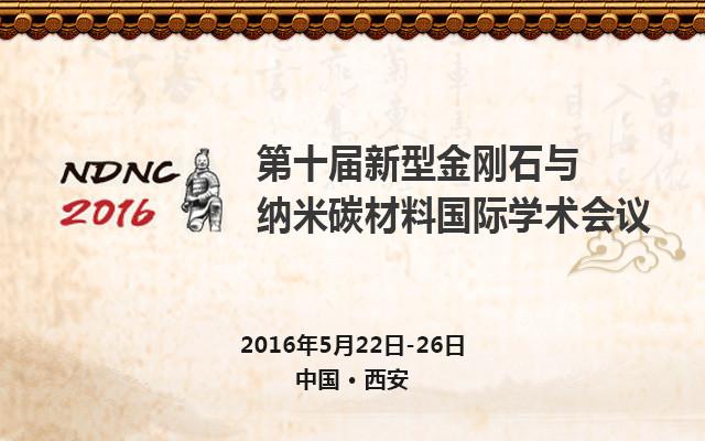 第10届新型金刚石与纳米碳材料国际学术会议(NDNC2016)