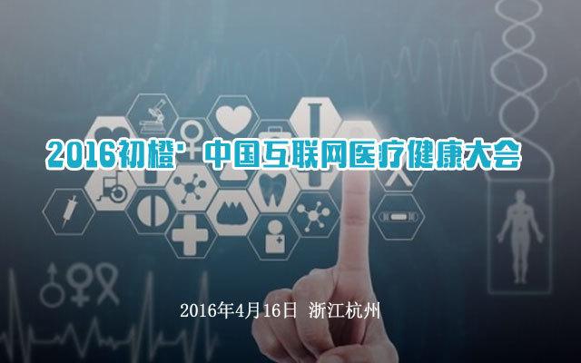 2016初橙•中国互联网医疗健康大会