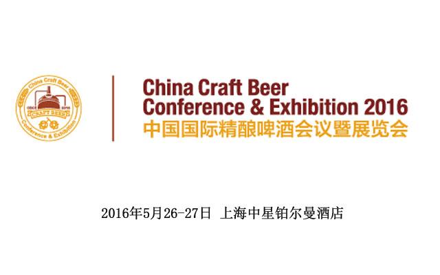 2016 CBCE 中国国际精酿啤酒会议暨展览会