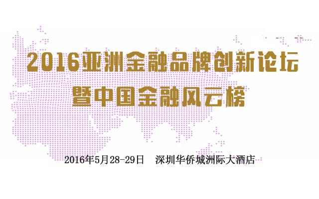2016亚洲金融品牌创新论坛暨中国金融风云榜
