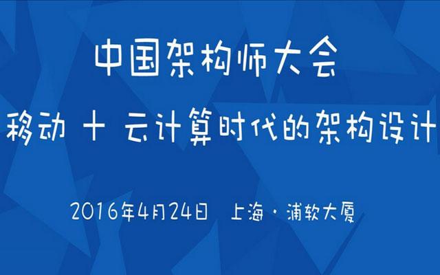 中国架构师大会(ArchCon2016)