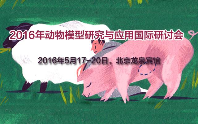 2016年动物模型研究与应用国际研讨会
