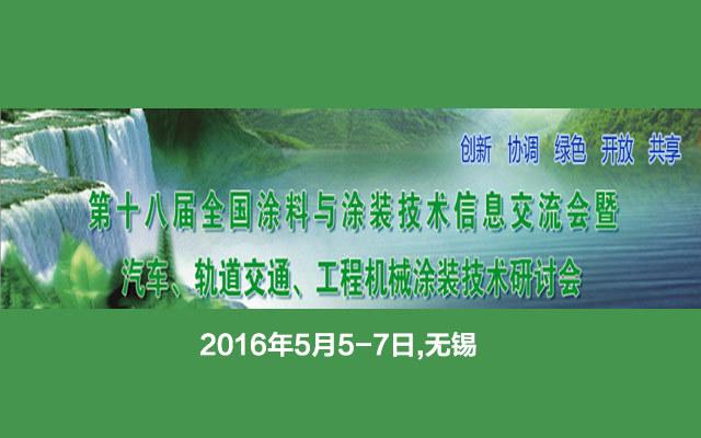 第十八届全国涂料与涂装技术信息交流会