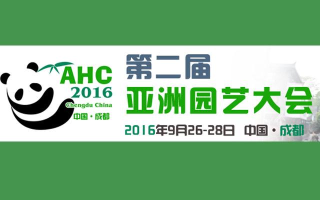 第二届亚洲园艺大会