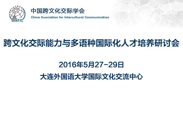 """中国跨文化交际学会第十二届年会""""跨文化交际能力与多语种国际化人才培养研讨会"""""""