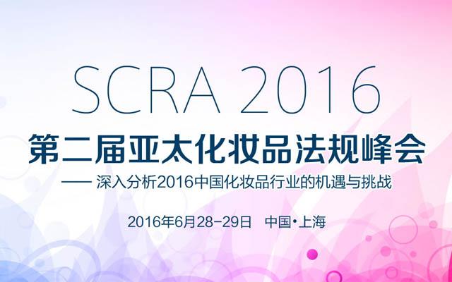 第二届亚太化妆品法规峰会  SCRA2016