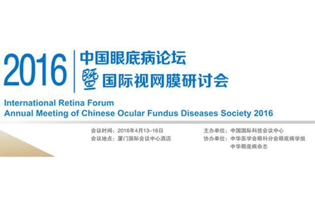 2016国际视网膜研讨会