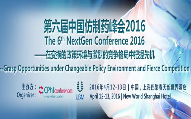 第六届中国仿制药峰会