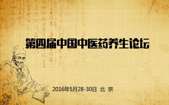 第四届中国中医药养生论坛
