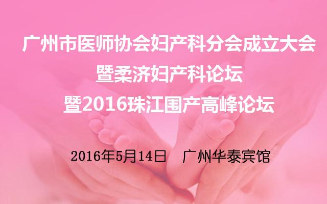 柔济妇产科论坛暨2016珠江围产高峰论坛