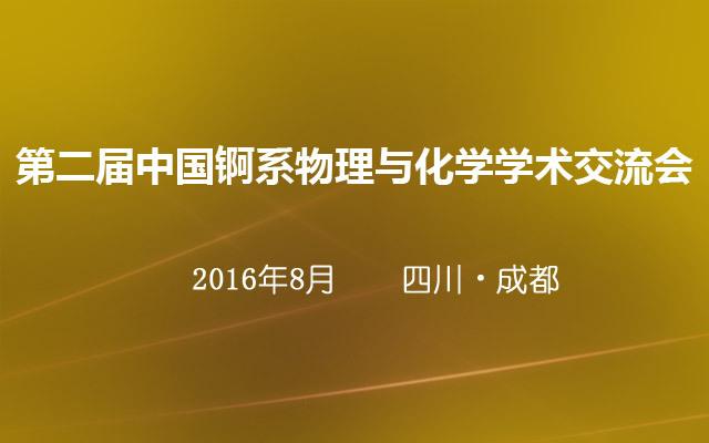 第二届中国锕系物理与化学学术交流会